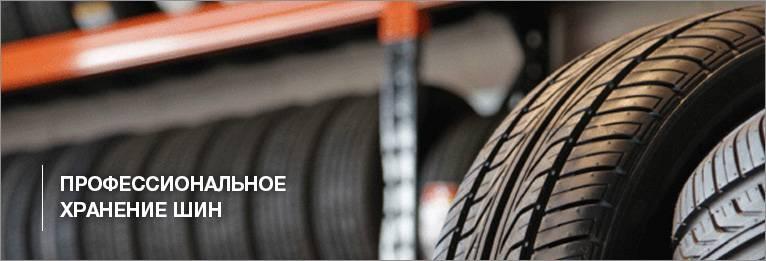 Сезонное хранение шин, колес