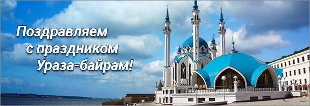 Поздравляем с праздником Ураза-байрам!
