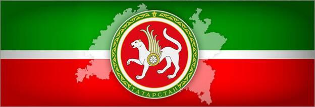 Поздравляем с Днем Республики Татарстан!