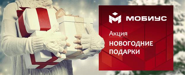Акция «Новогодние подарки»!