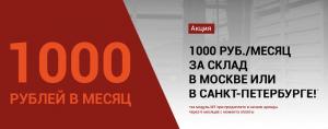 Аренда склада за 1000 рублей