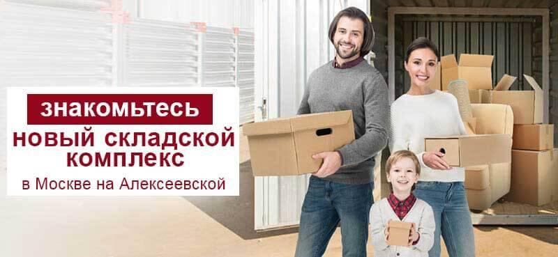 Открытие СК Алексеевский