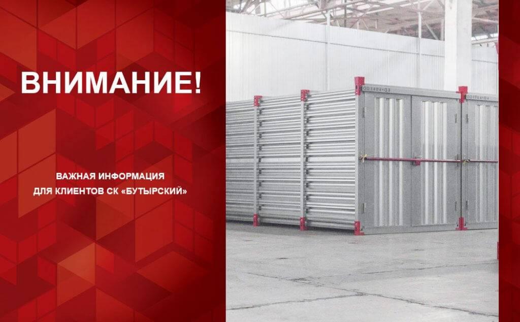"""СК """"Бутырский"""""""