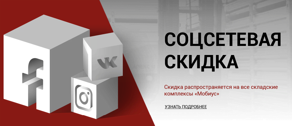 Новость в Мобиус склад