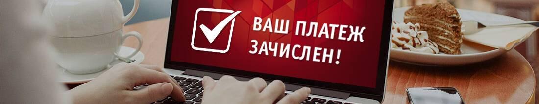 Оплата услуг онлайн