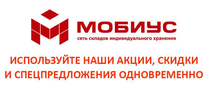 Совместимость акций Мобиус