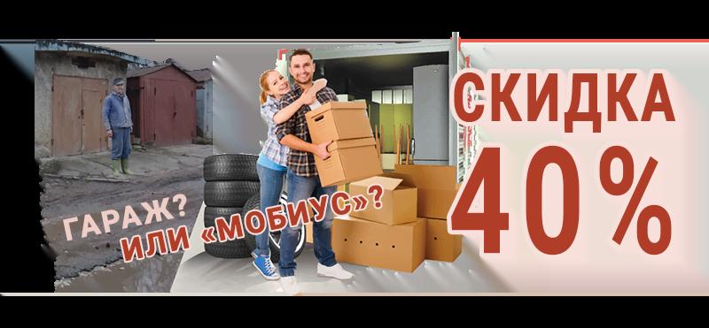 Казань скидка по акции до 40%
