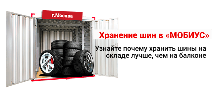Хранение Шин в Москве 2019
