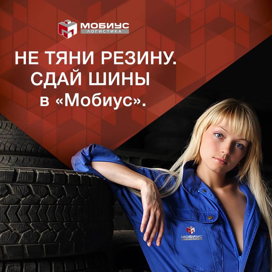 Хранение Шин в Москве в сезон 2019-2020