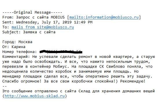 Отзыв о Мобиус 17.07.2019 СК Свиблово