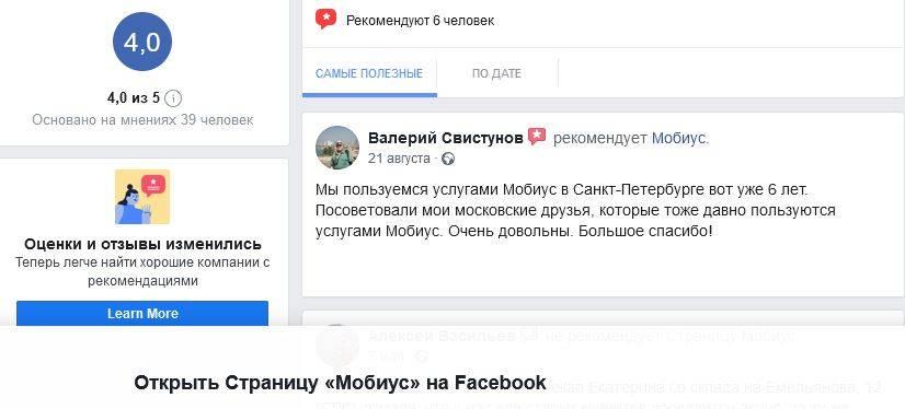 Отзыв о Мобиус 21.08.2019 из Санкт-Петербурга