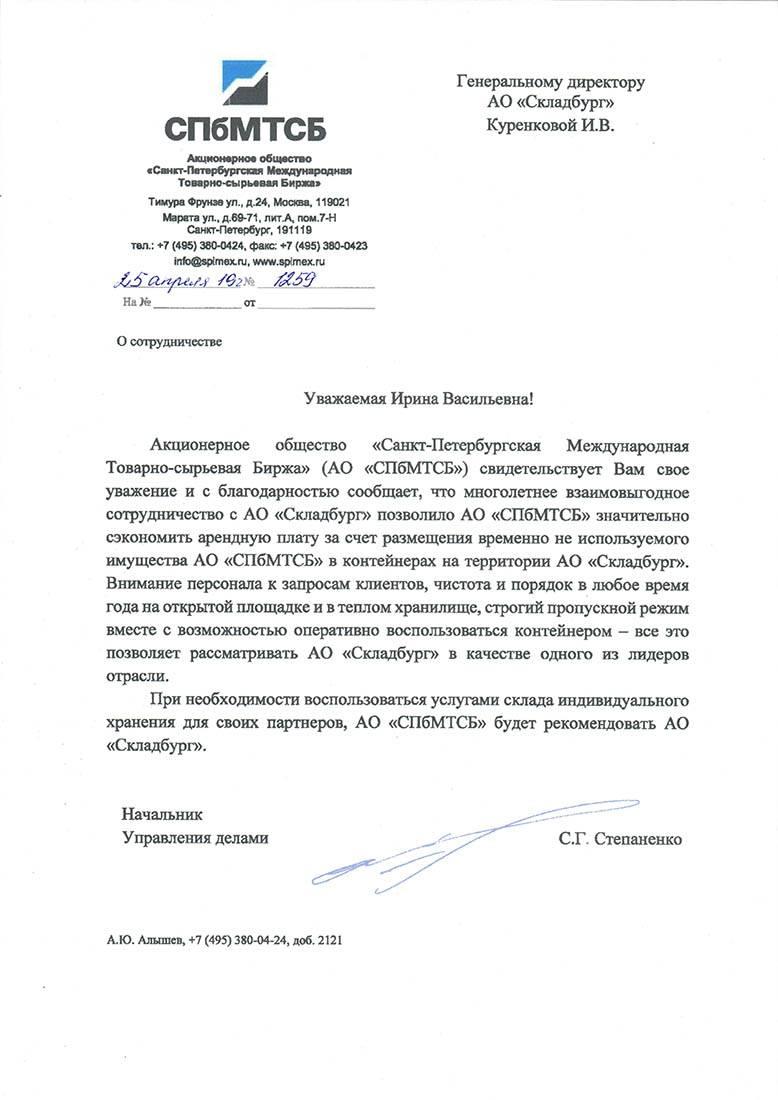 Рекомендация сети складов индивидуального хранения МОБИУС от АО СПбМТСБ
