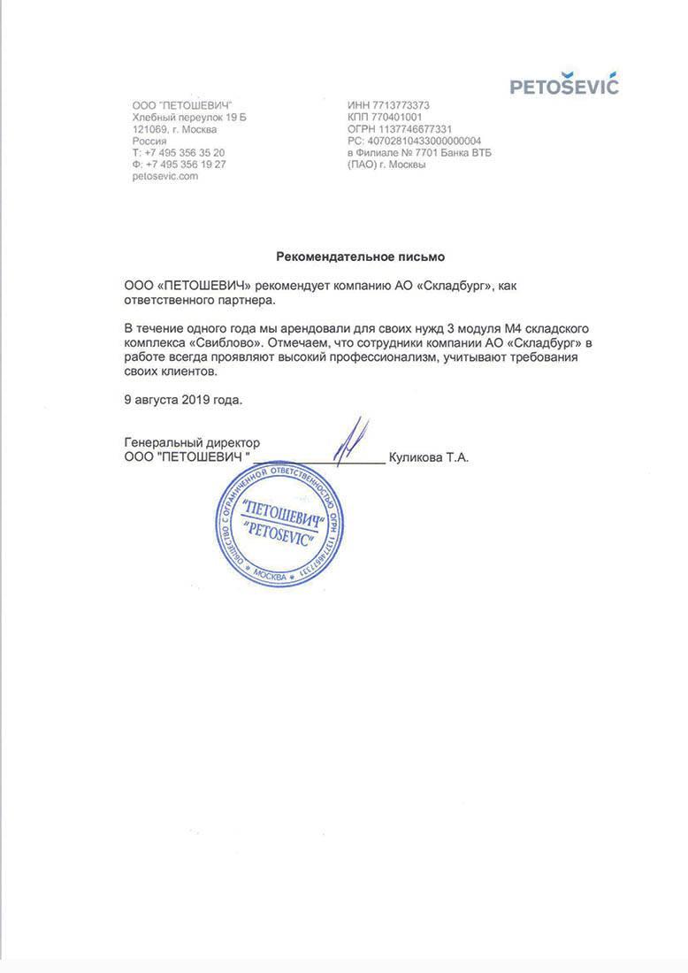 Рекомендация сети складов индивидуального хранения МОБИУС от ООО ПЕТОШЕВИЧ
