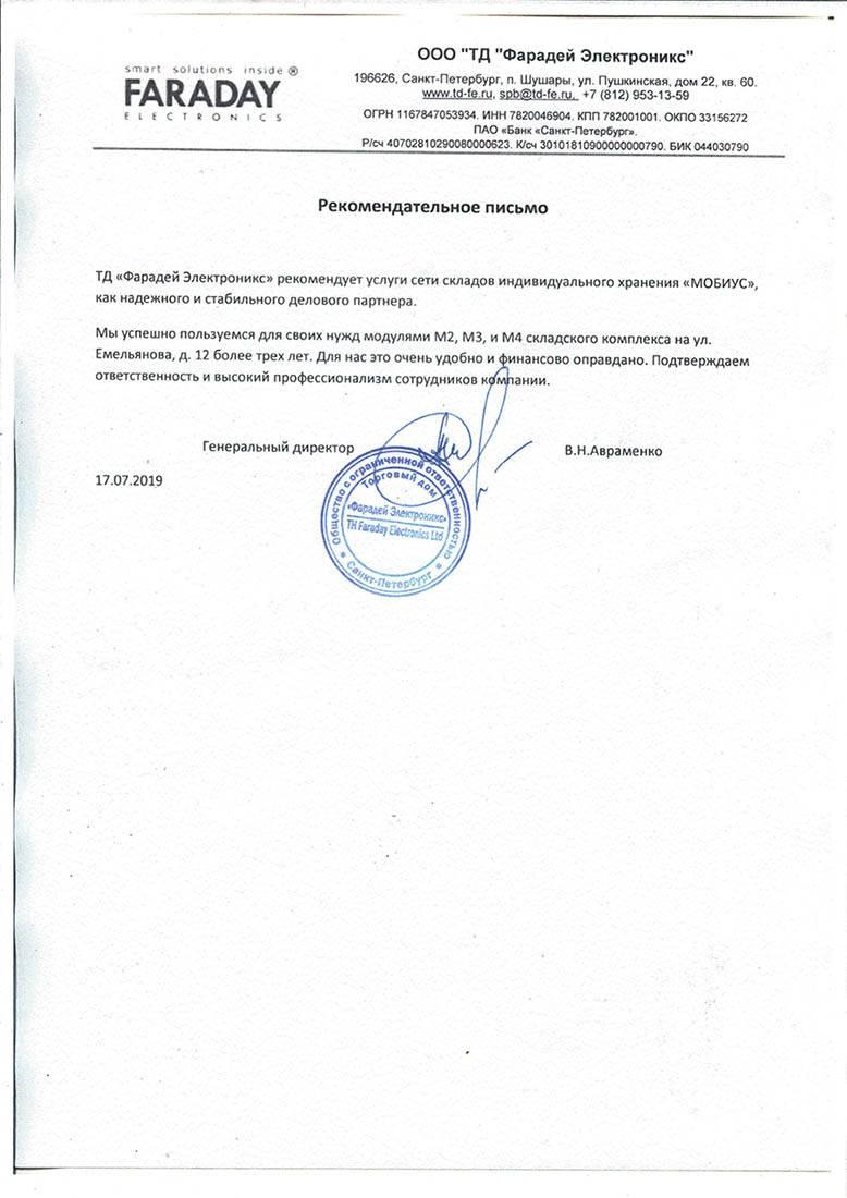 Рекомендация сети складов индивидуального хранения МОБИУС от ООО ТД Фарадей Электроникс