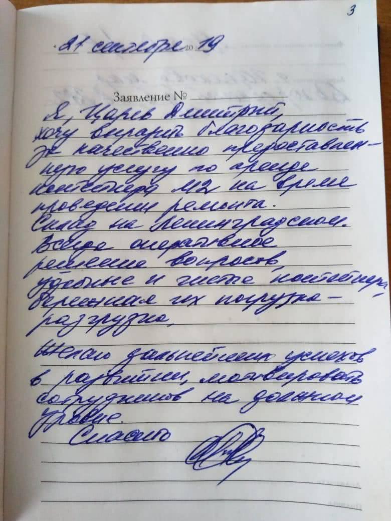 Отзыв о Мобиус 21.09.2019 СК Ленинградский