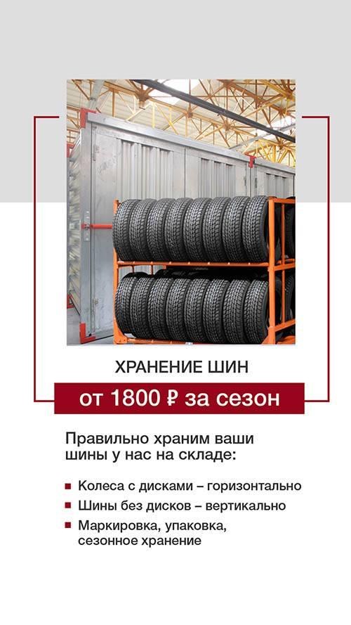 Хранение шин в Москве, новый прайс