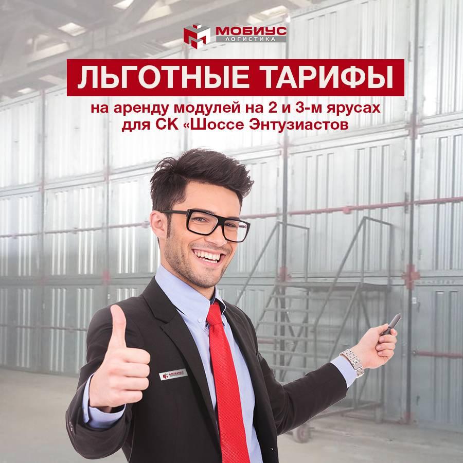 Акция на СК «Шоссе Энтузиастов»