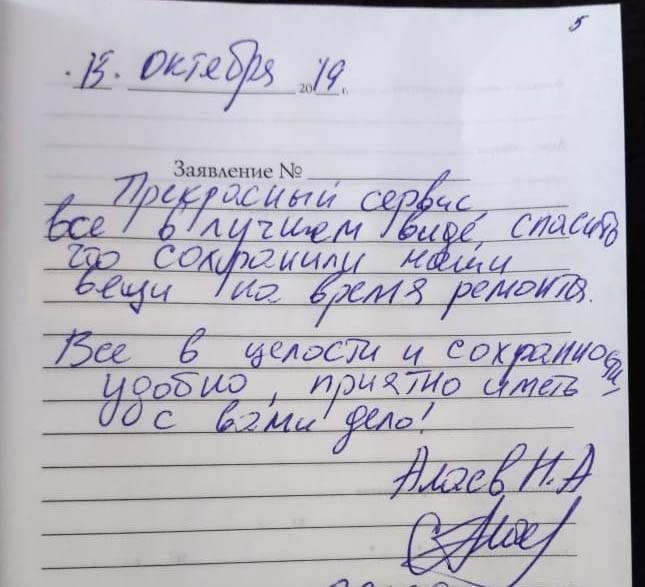 Алаев-отзыв-МОБИУС
