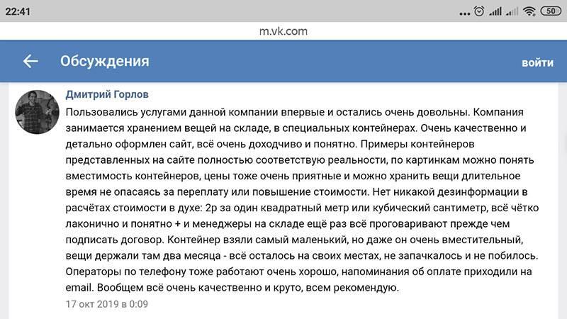 Дмитрий Горлов отзыв о Мобиус