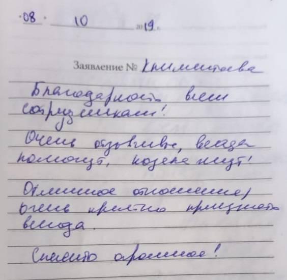 Климентьева отзыв о МОБИУС