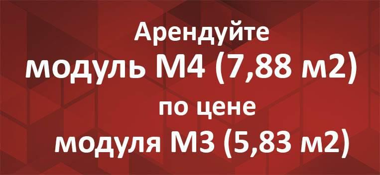 Арендуйте модуль М4 по цене модуля М3