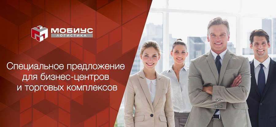 Предложение сотрудничества управляющим бизнес-центров и торговых комплексов