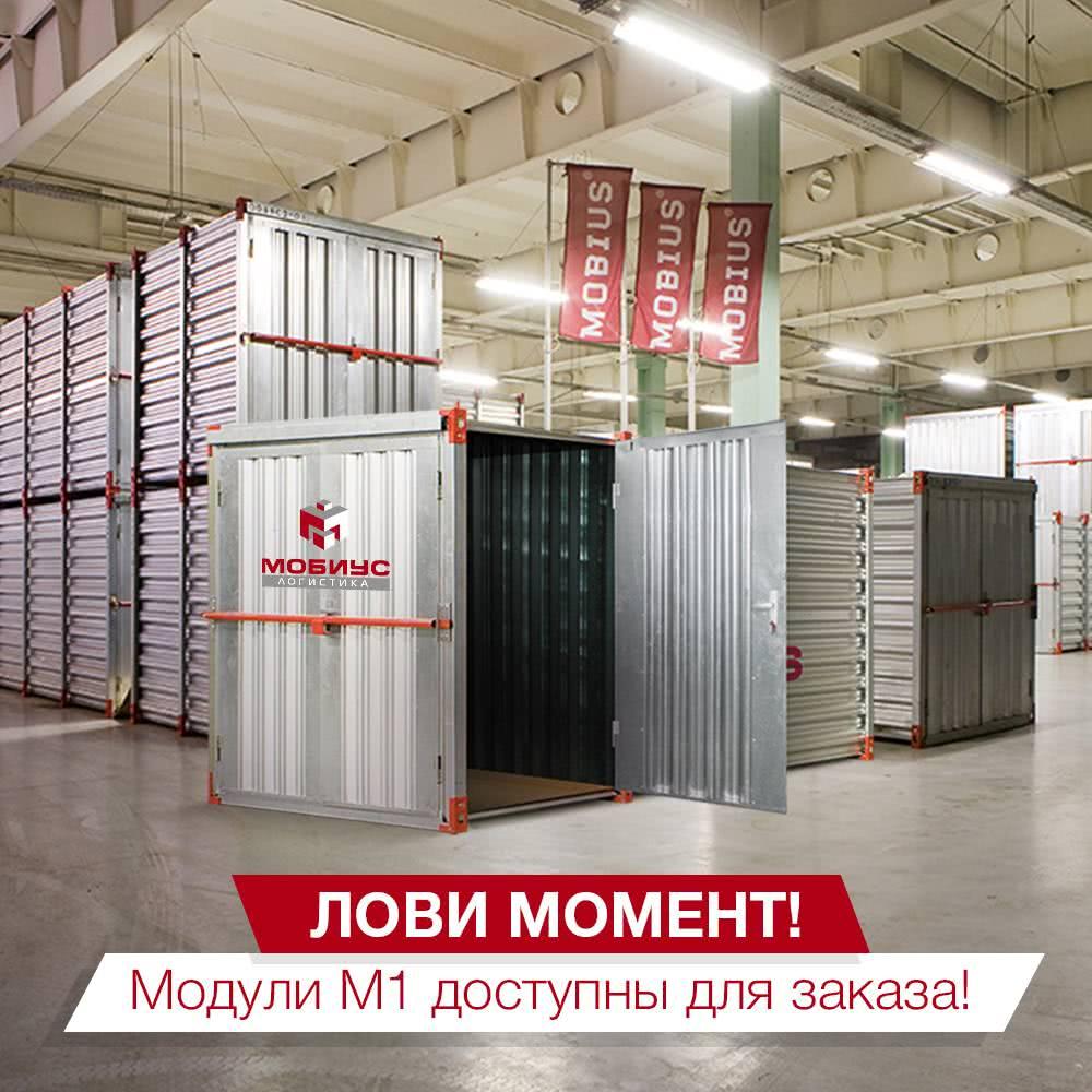 Складских модулей М1 стало больше!