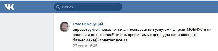 Отзыв бизнесмена Стаса об услугах Мобиус 27.09.2019
