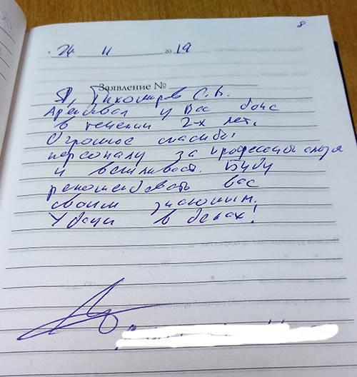 Отзыв Тихомиров 24.11.2019