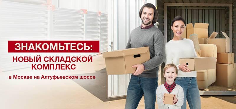 Открытие СК Алтуфьево склад Мобиус