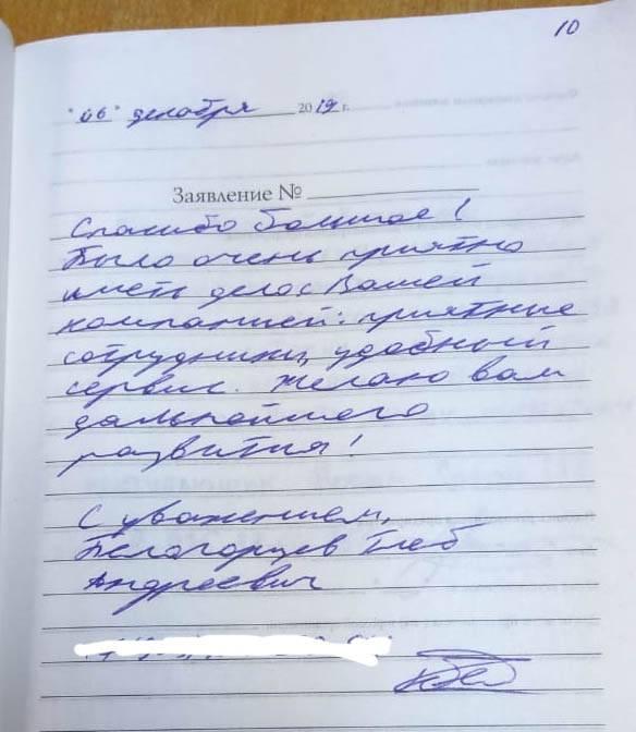Отзыв о Мобиус Белогорцев 06.12.2019