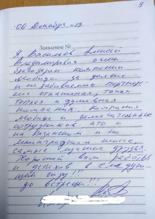 Отзыв о Мобиус Васильев 06.12.2019