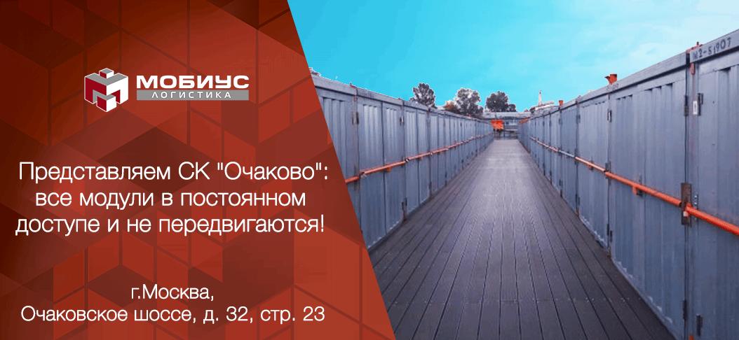 Аренда склада рядом с Рябиновой в Очаково