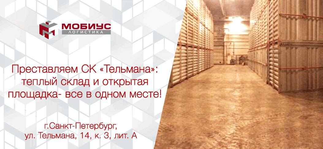 Хранение шин в Невском районе СПб, аренда склада для хранения вещей