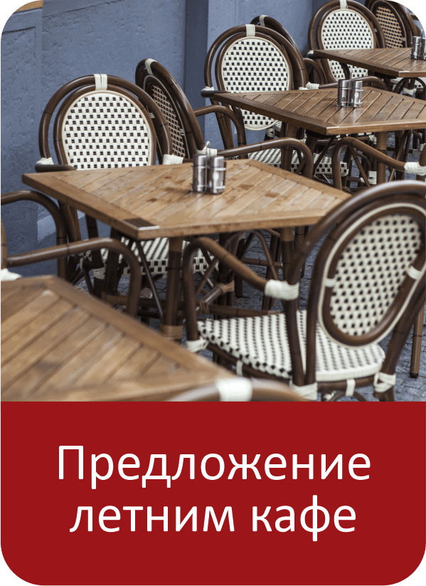 Предложение летним кафе