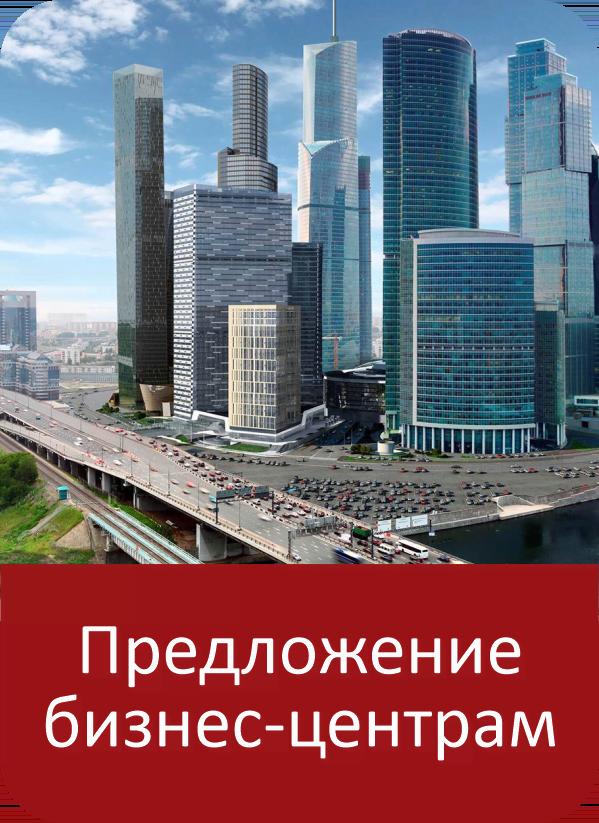 Предложение бизнес-центрам