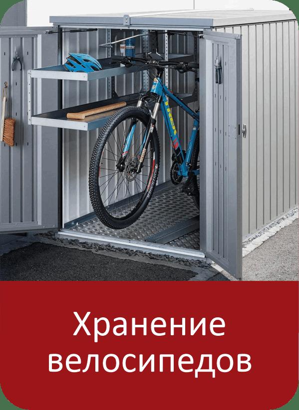 Хранение велосипедов